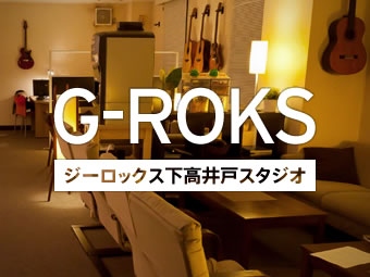 G-ROCK下高井戸スタジオ