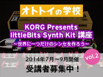 littleBIts Synth Kit講座 〜世界に一つだけのシンセを作ろう〜 vol.2