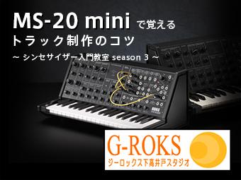『MS-20 miniで覚えるトラック制作のコツ』シンセサイザー入門教室 season 3