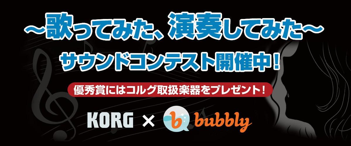 KORG x bubbly