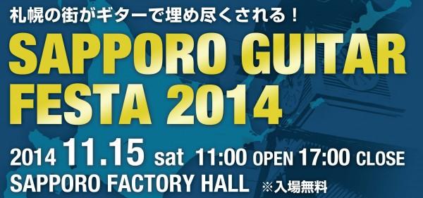 札幌ギター・フェスタ2014