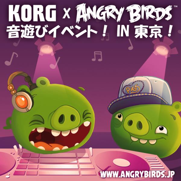 KORG x Rovio アングリーバード 音遊びワークショップ!!