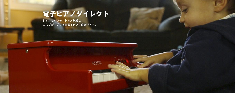 電子ピアノダイレクト