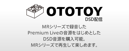OTOTOY DSD配信