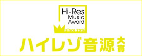 ハイレゾ音源大賞
