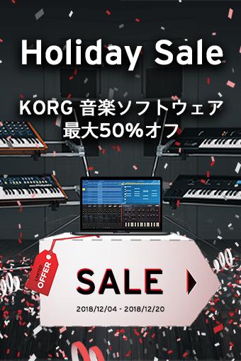 KORG音楽制作ソフトウェア:最大50%オフ「ホリデー・セール」を実施!