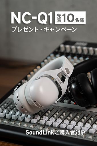 SoundLink NC-Q1プレゼント・キャンペーン