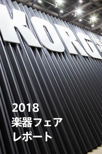 Music Fair 2018