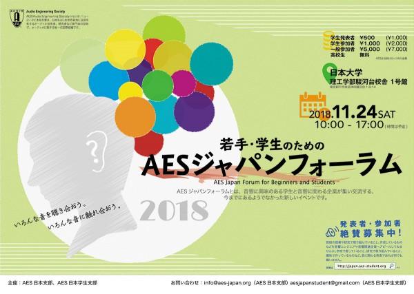 AESジャパンフォーラム