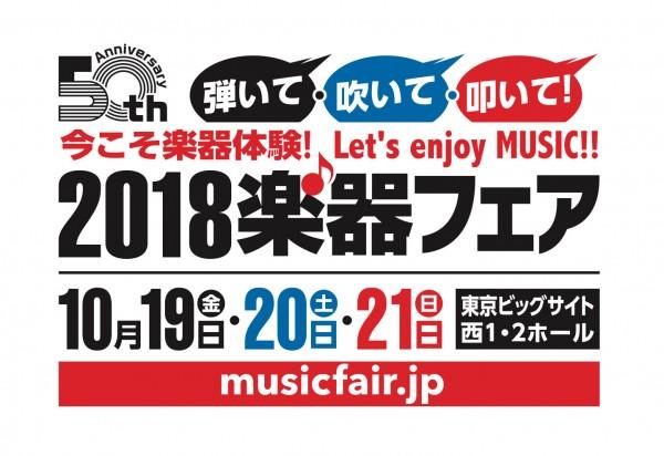 2018楽器フェア