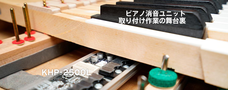 KHP-2500L